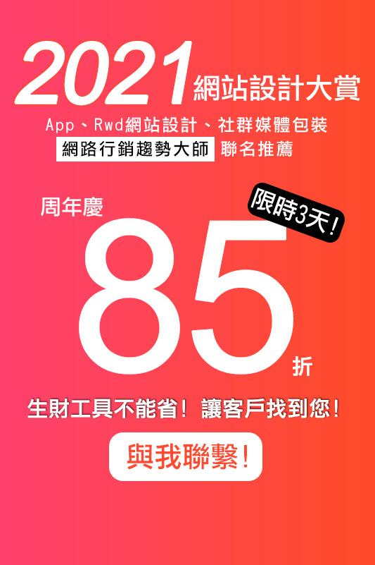 2021網路行銷大賞連江網頁設計
